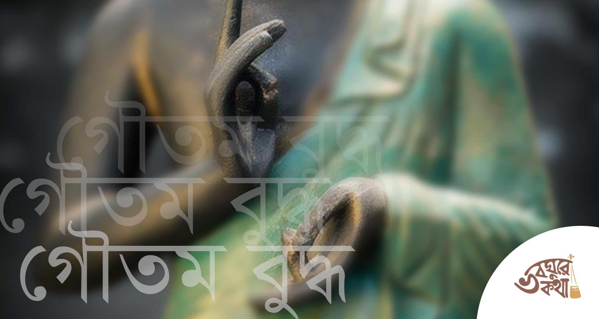 তথাগত গৌতম বুদ্ধ বৌদ্ধ ভগবান