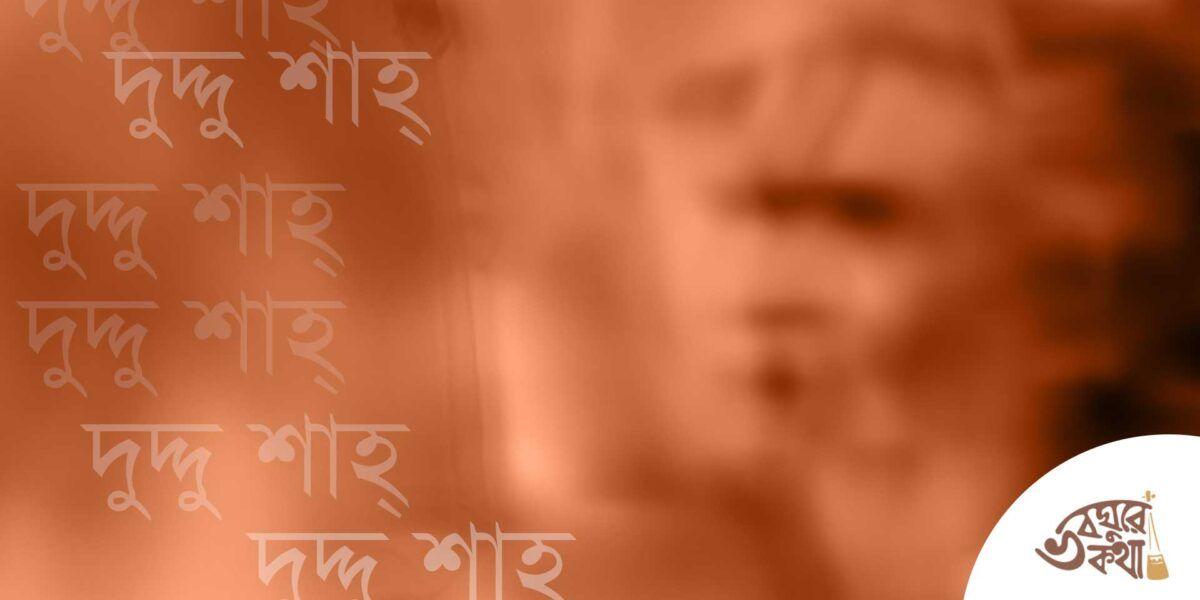 দুদ্দু শাহ্