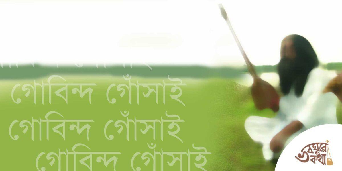 যাদুবিন্দু গোঁসাই