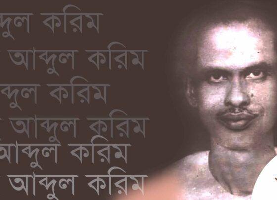 শাহ্ আব্দুল করিম
