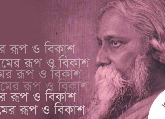রবীন্দ্রনাথ ঠাকুর