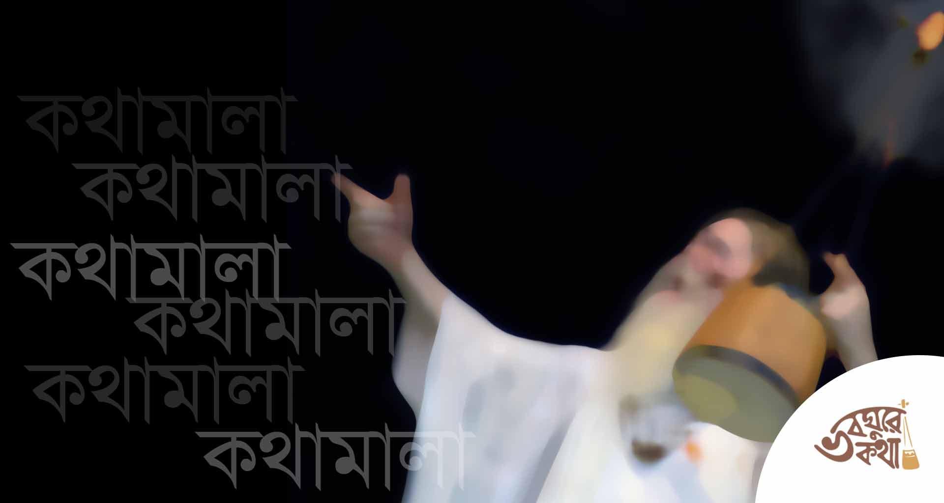 কথামালা বাউল ফকির সাধু
