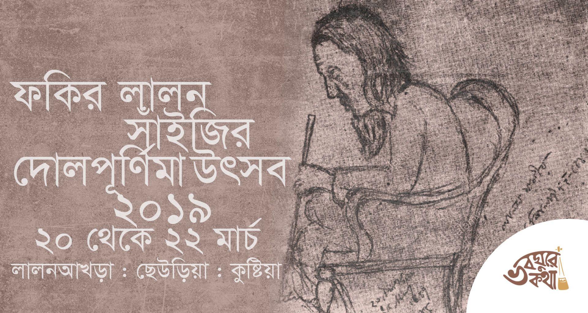 ফকির লালন শাহ্