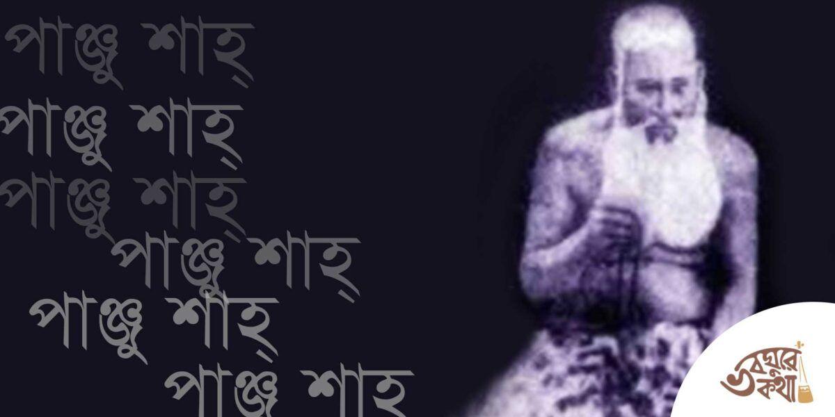 পাঞ্জু শাহ্