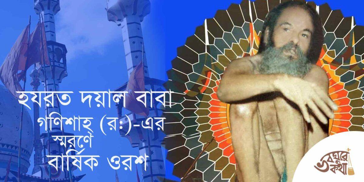 হযরত দয়াল বাবা গনিশাহ মাজার
