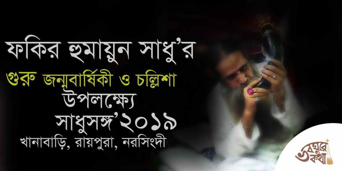 হুমায়ুন সাধু গুরু জন্মবার্ষিকী ও চল্লিশা উপলক্ষে সাধুসঙ্গে