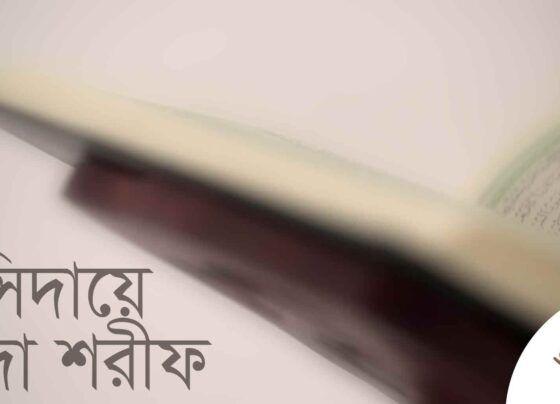 কসিদায়ে বুরদা শরীফ