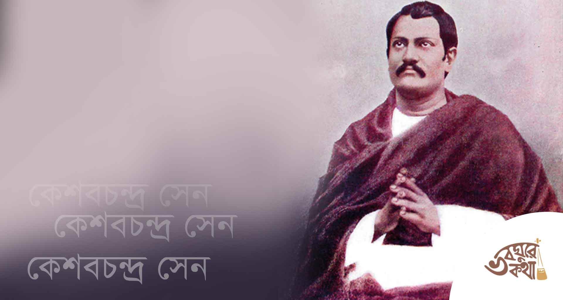 ব্রাহ্মনেতা কেশবচন্দ্র সেন