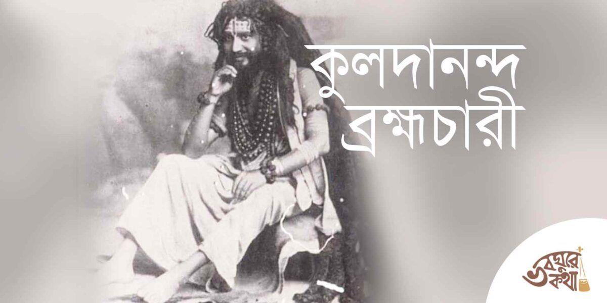 কুলদানন্দ ব্রহ্মচারী