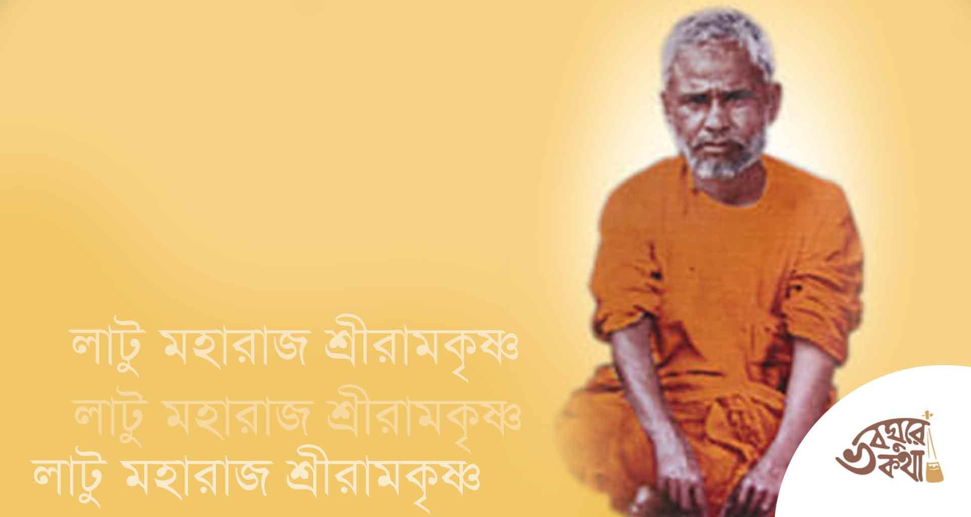 লাটু মহারাজ শ্রীরামকৃষ্ণ