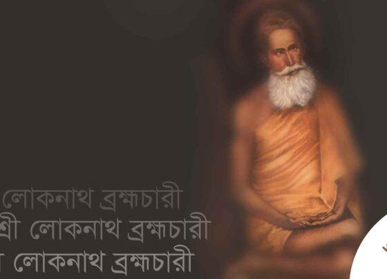 শ্রী শ্রী লোকনাথ ব্রহ্মচারী
