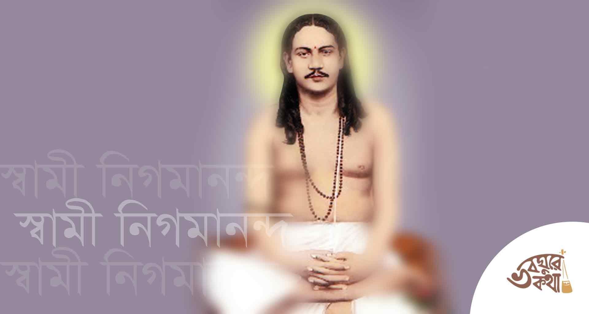 স্বামী নিগমানন্দ পরমহংস