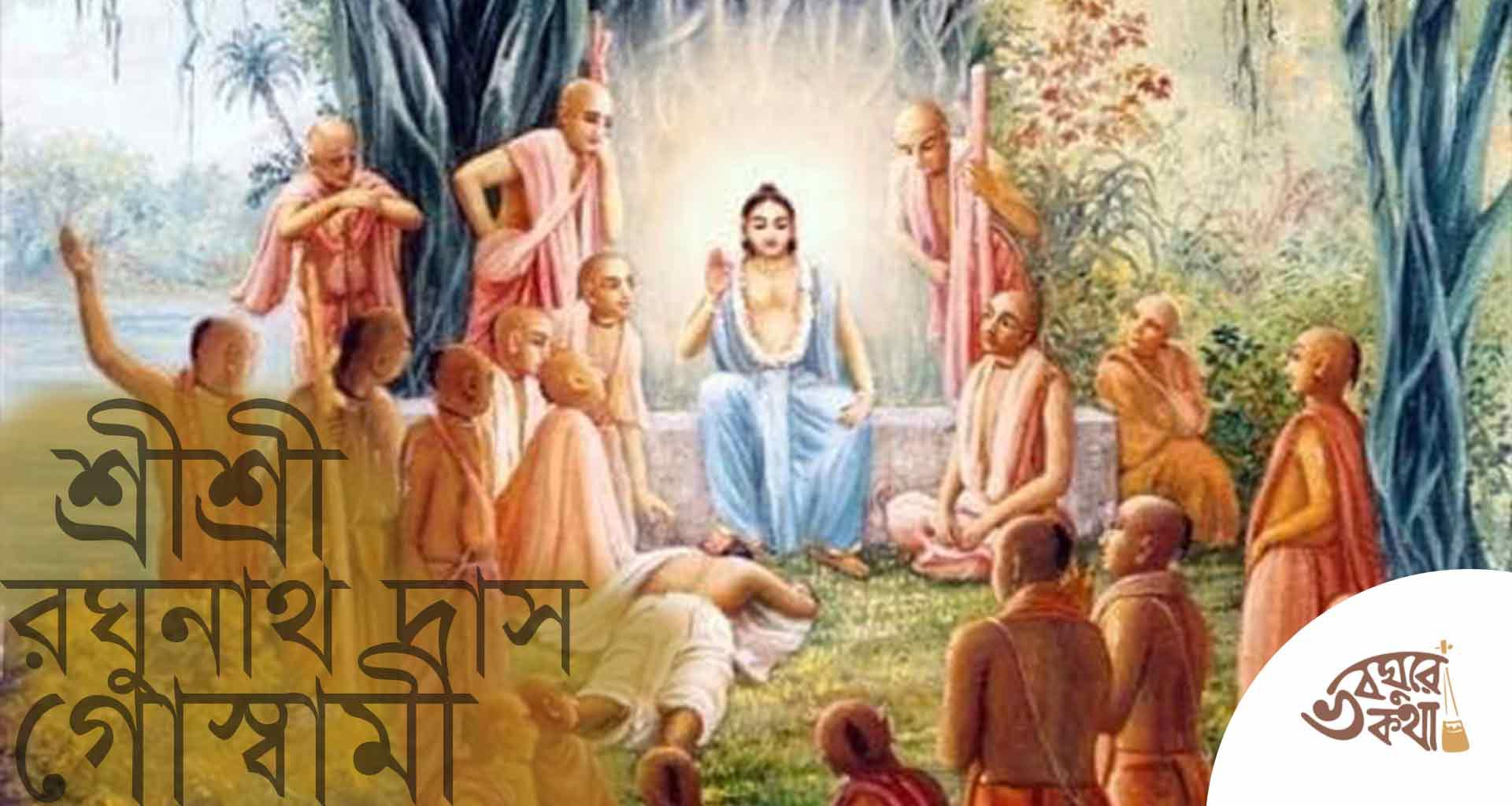 শ্রী শ্রী রঘুনাথ দাস গোস্বামী