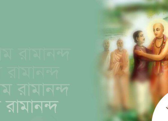 নীলাচলে মহাপ্রভুর অন্ত্যলীলার অন্যতম পার্ষদ ছিলেন রায় রামানন্দ।