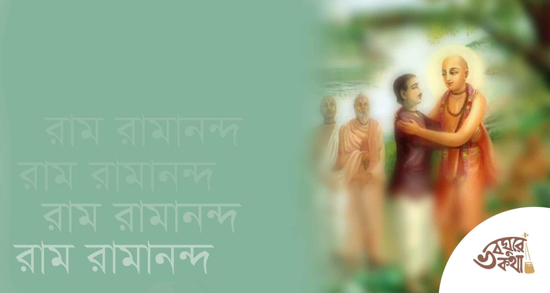 নীলাচলে মহাপ্রভুর অন্ত্যলীলার অন্যতম পার্ষদ ছিলেন রায় রামানন্দ