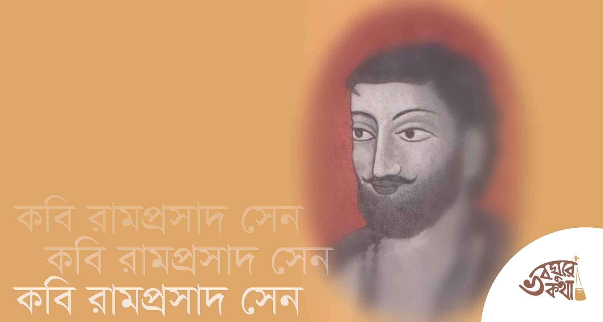 সাধক কবি রামপ্রসাদ সেন