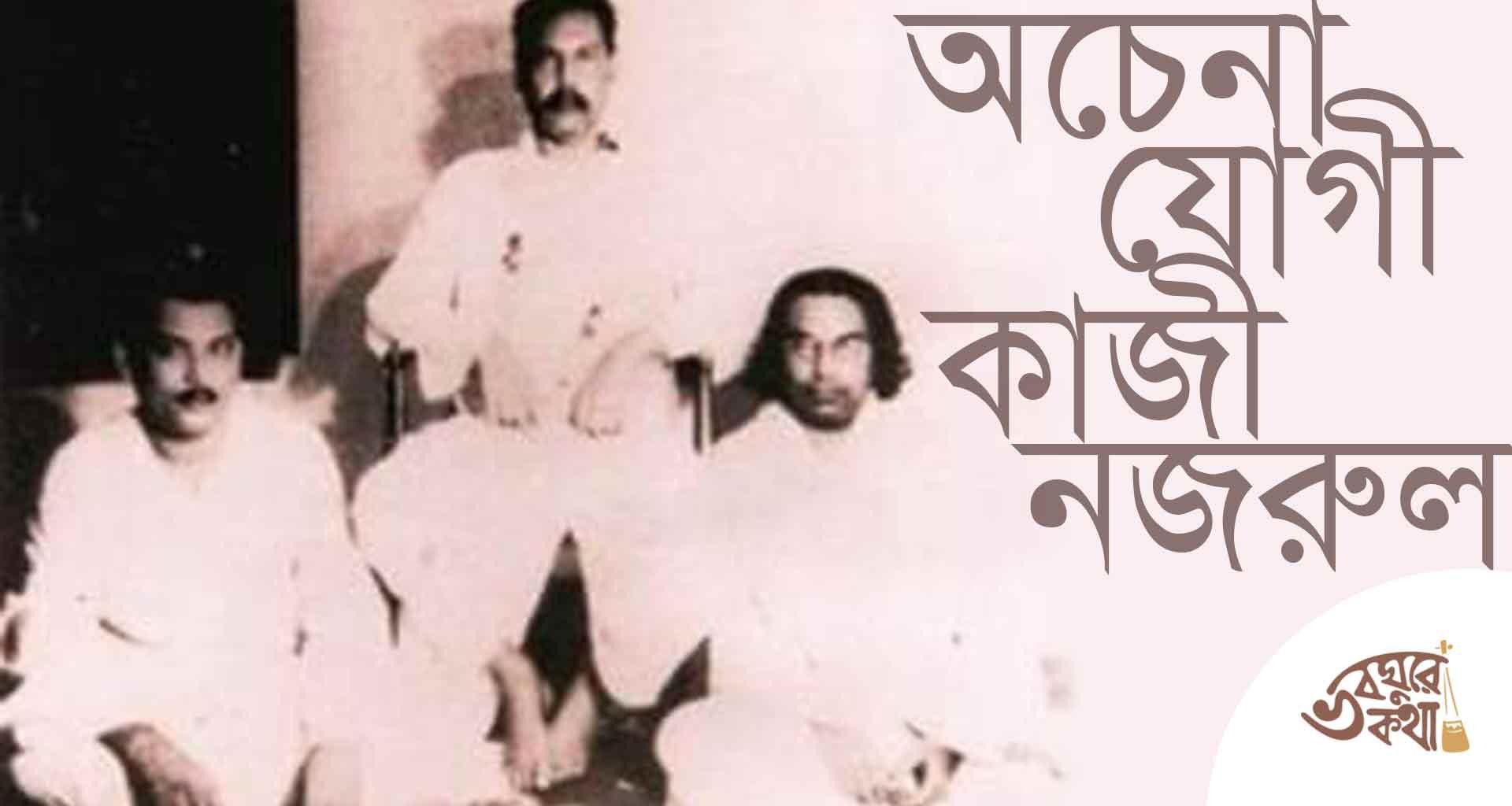 অচেনা যোগী কাজী নজরুল