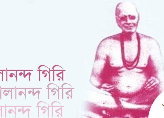 সাধক ভোলানন্দ গিরি