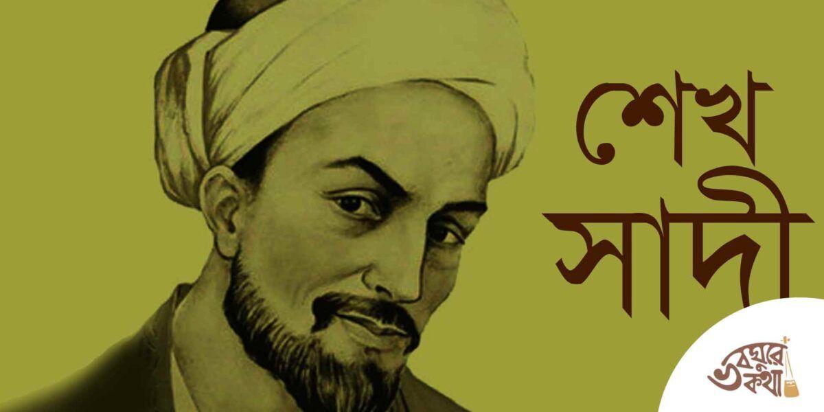 শেখ সাদী