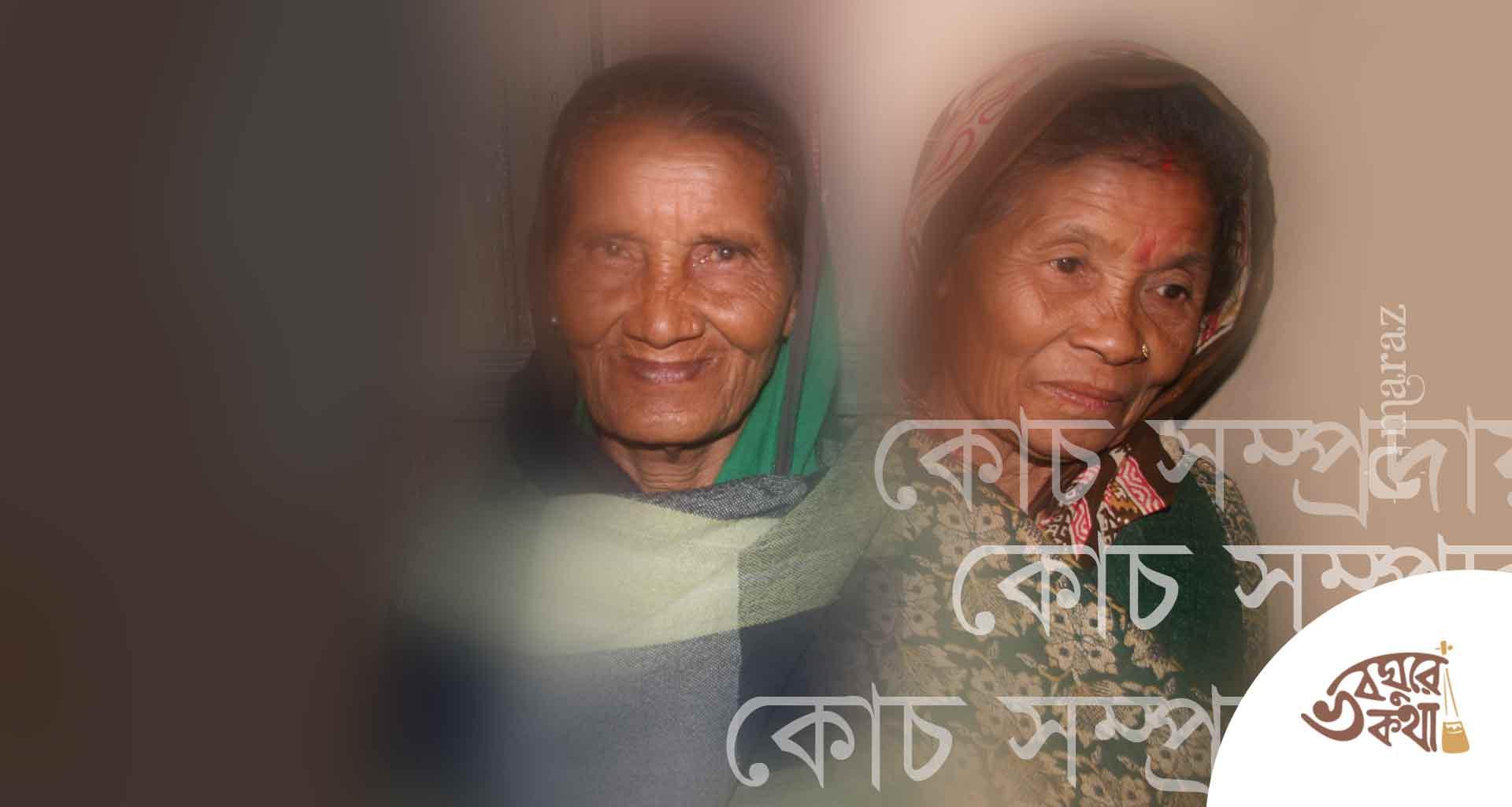 গাজীপুরের কোচ সম্প্রদায়