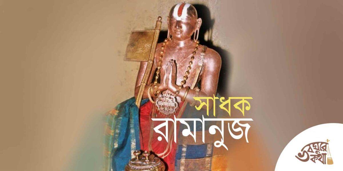 সাধক রামানুজ