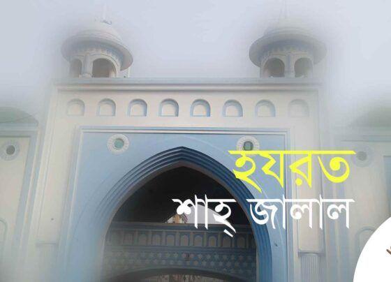 হযরত শাহজালাল
