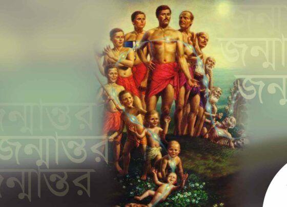 জন্মন্তরবাদ চুরাশির ফেরে পুনজর্ন্ম