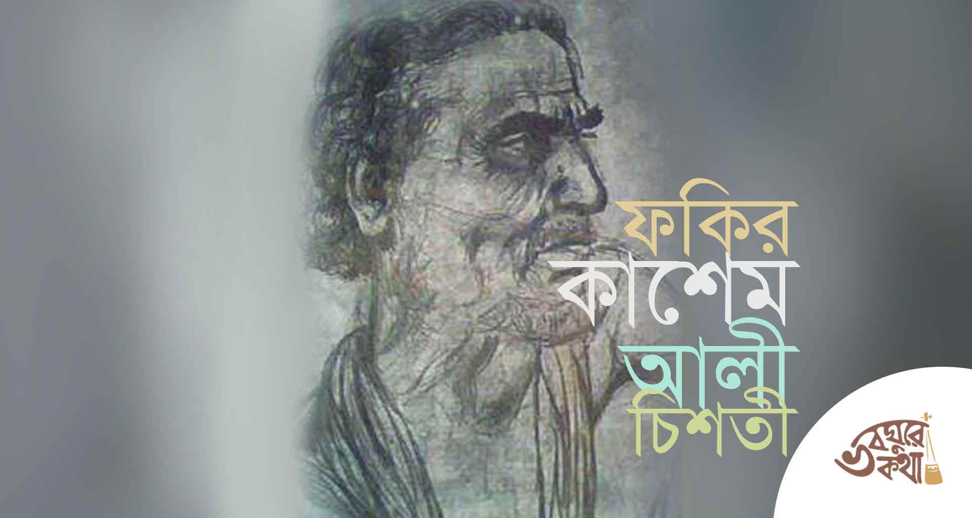 হযরত ফকির কাশেম আলী চিশতী কাদ্দসাল্লাহ সের্রুহু