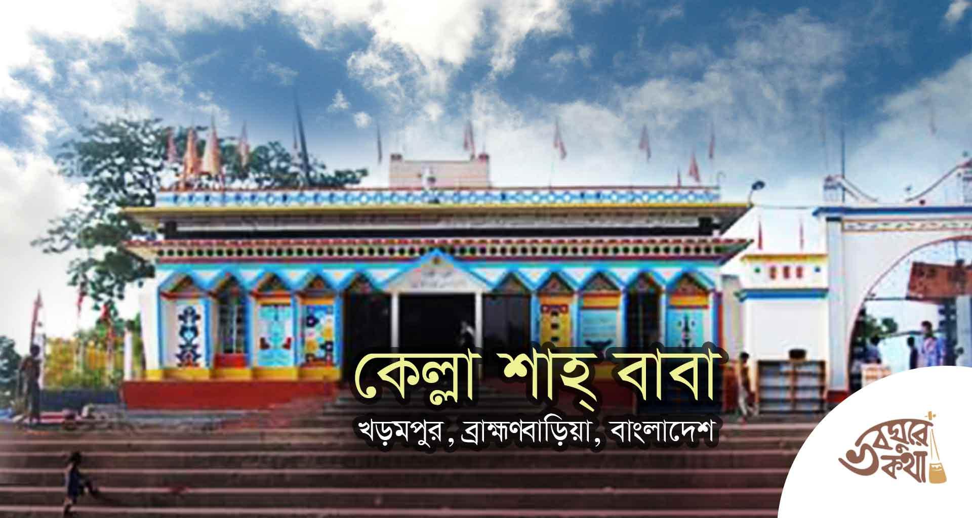 হযরত কেল্লা শাহ্ বাবা