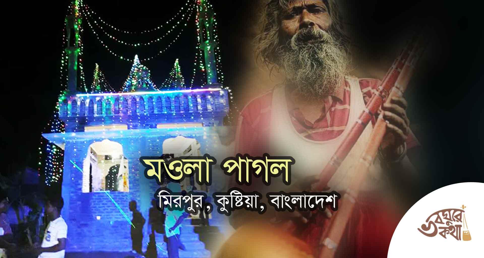সাঁই মওলা পাগল