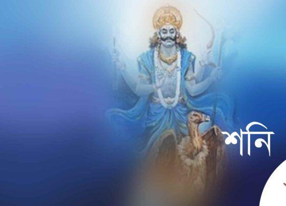 শনি দেব