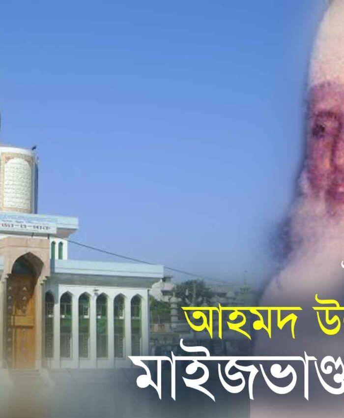 সৈয়দ আহমদ উল্লাহ মাইজভাণ্ডারী