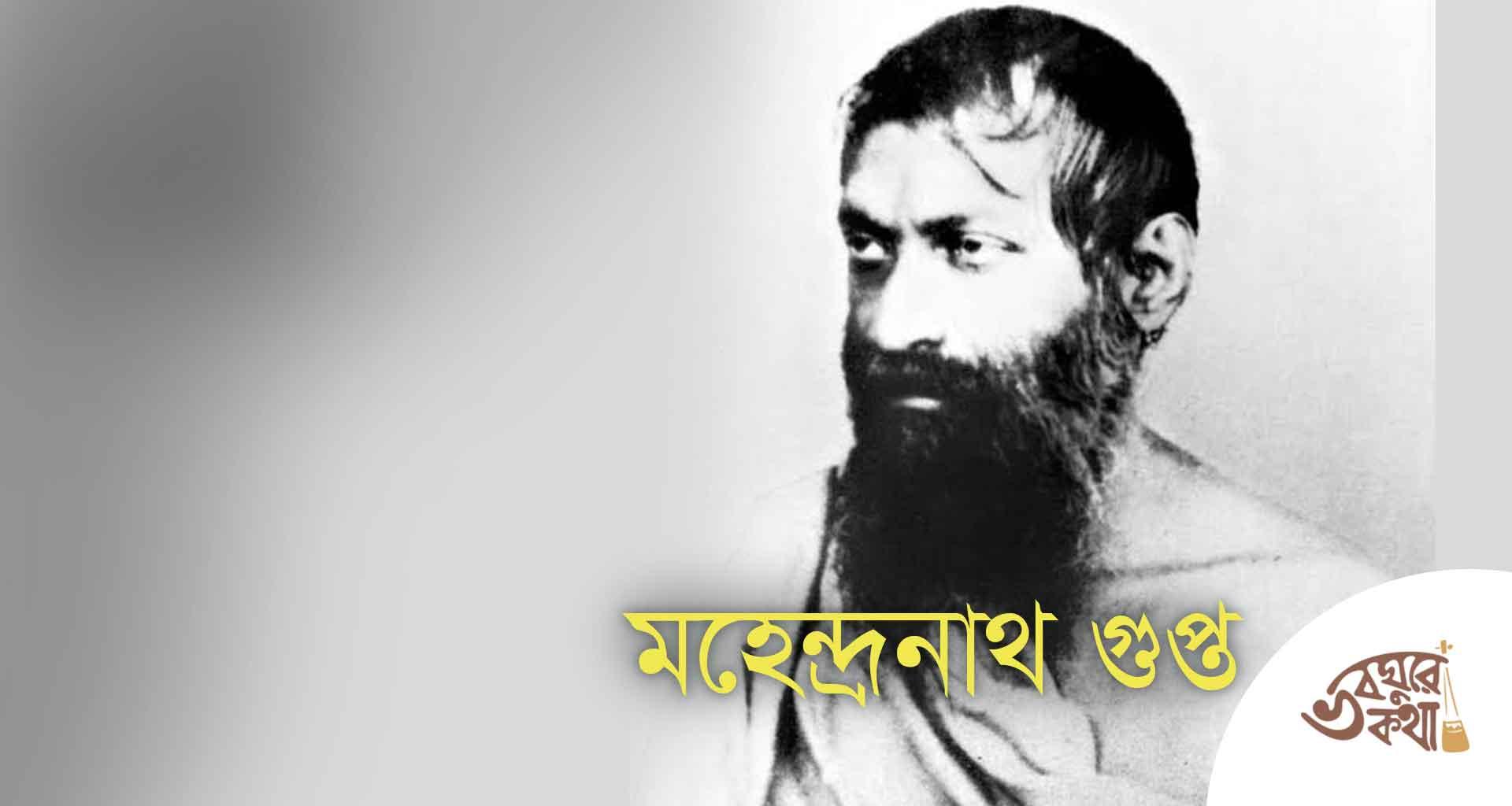 মহেন্দ্রনাথ গুপ্ত