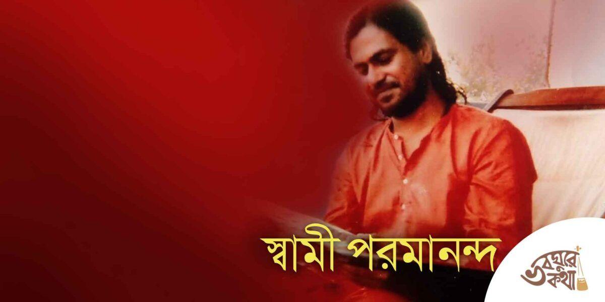 স্বামী পরমানন্দ