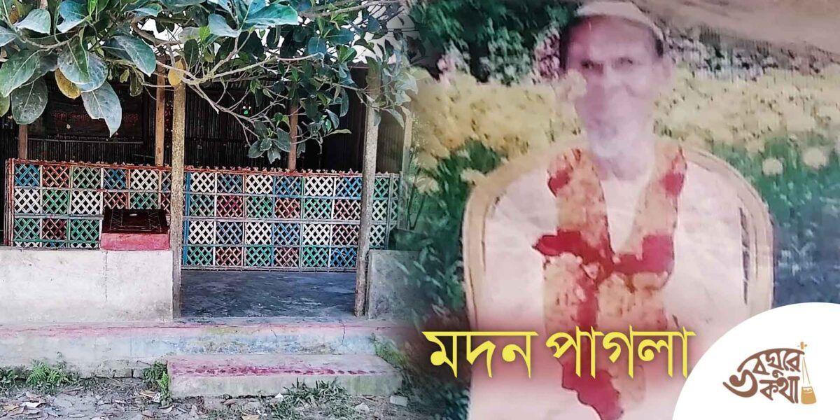 মদন পাগলা