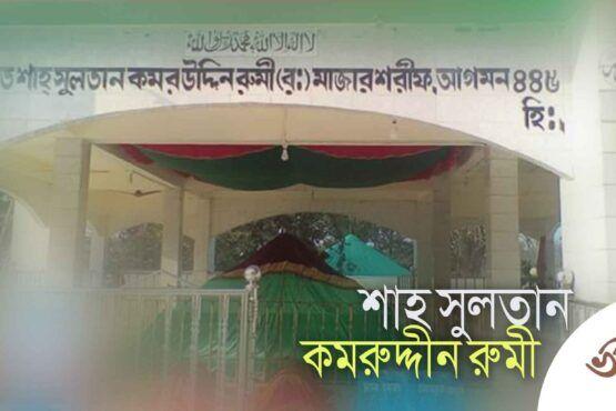 শাহ সুলতান কমরুদ্দীন রুমী