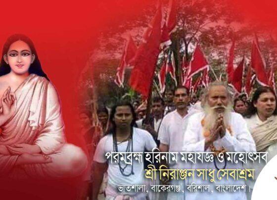 নিরাঞ্জন সাধু