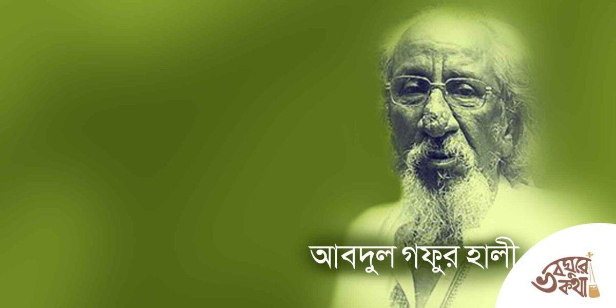 গফুর হালী