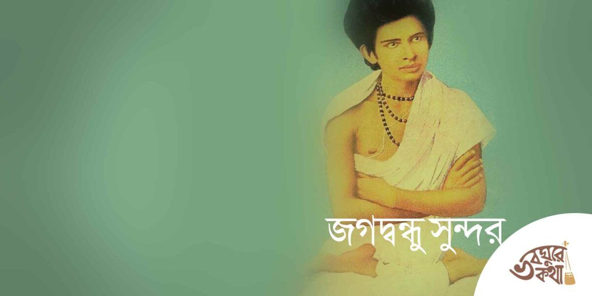 প্রভু জগদ্বন্ধু সুন্দর