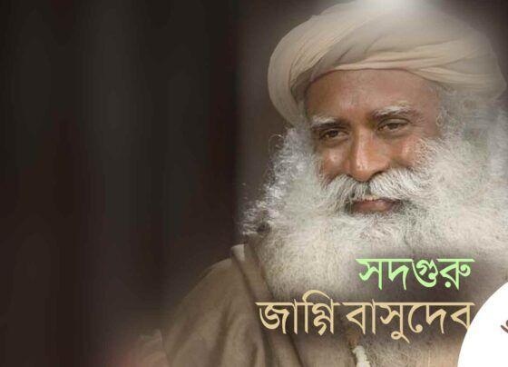 সদগুরু জাগ্গি বাসুদেব