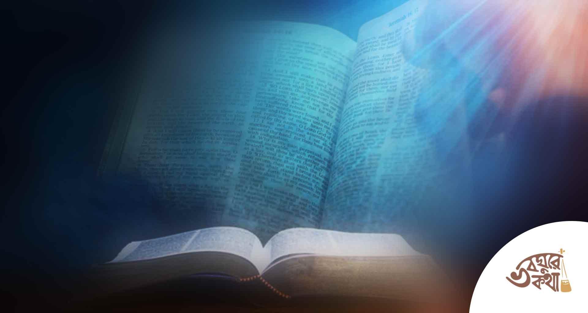 বাইবেল ধর্ম গ্রন্থ শাস্ত্র কিতাব