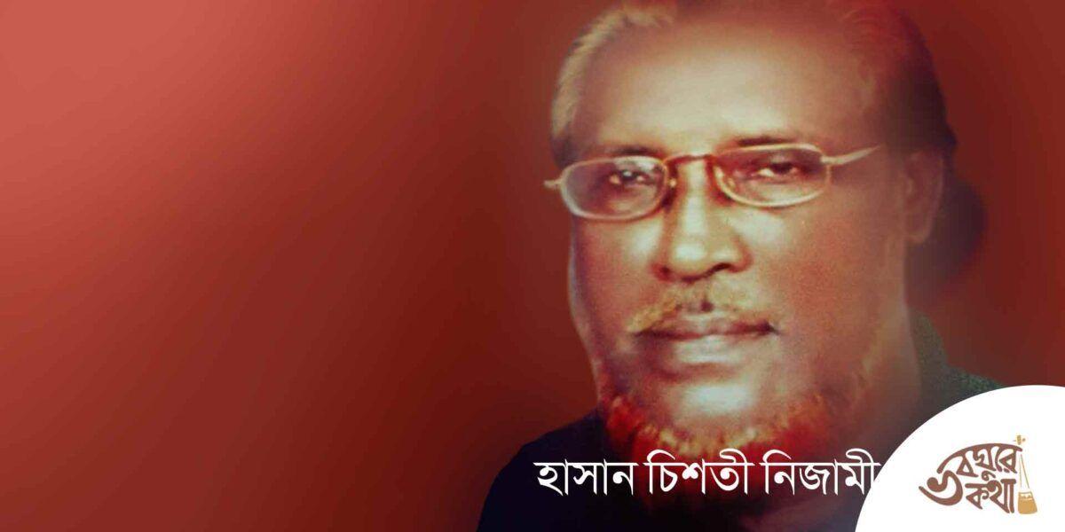 সুফি হাসান মিয়া চিশতী নিজামী