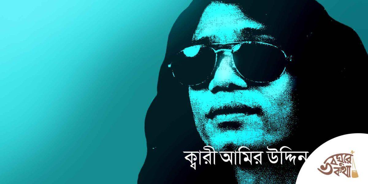 ক্বারী আমির উদ্দিন