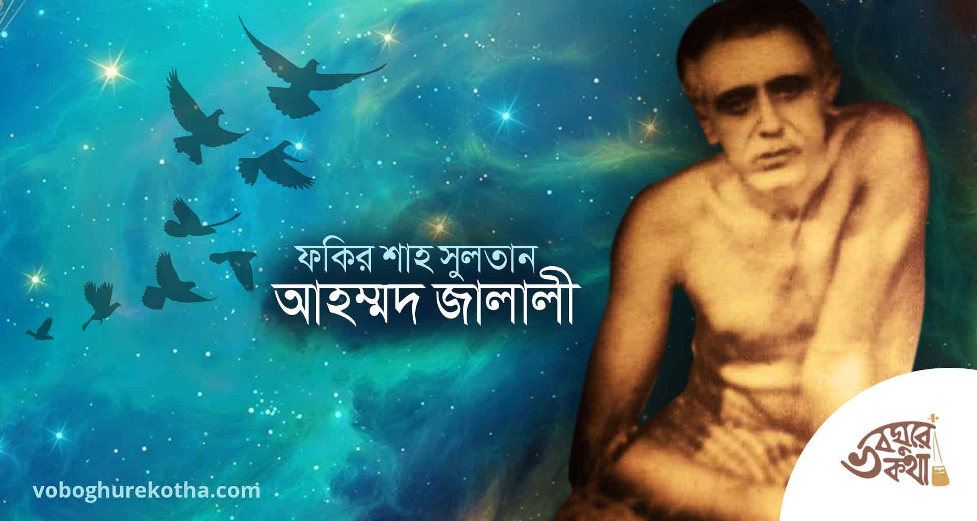 ফকির শাহ সুলতান আহম্মদ জালালী