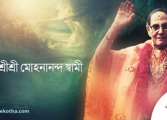 শ্রীশ্রী মোহনানন্দ স্বামী