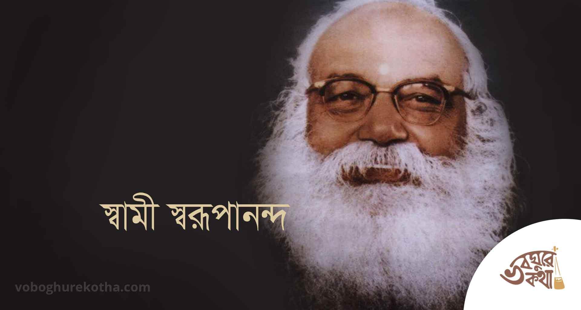 স্বামী স্বরূপানান্দ