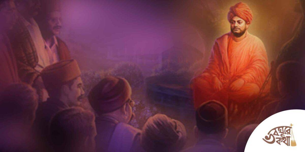 স্বামী বিবেকানন্দ