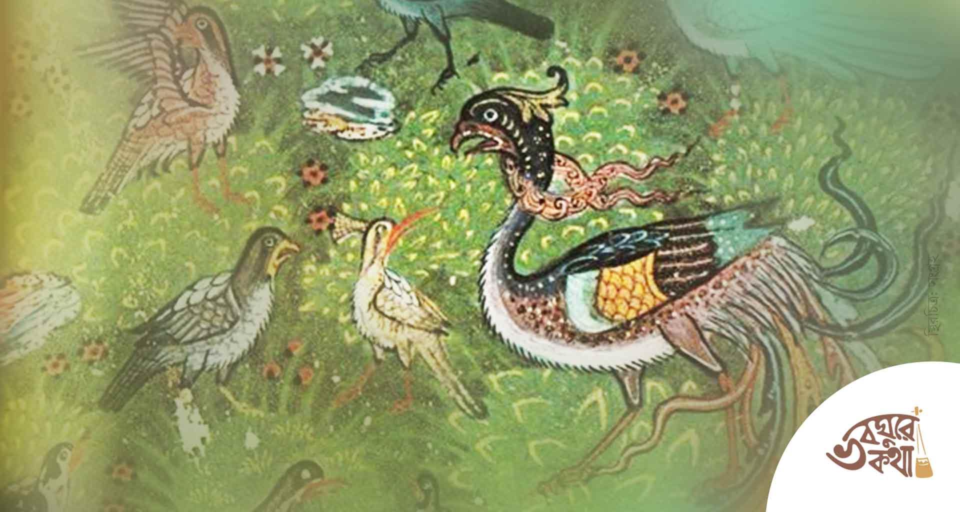 আত্তারের সাধনার সপ্ত স্তর সী-মোরগ ভাববাদ