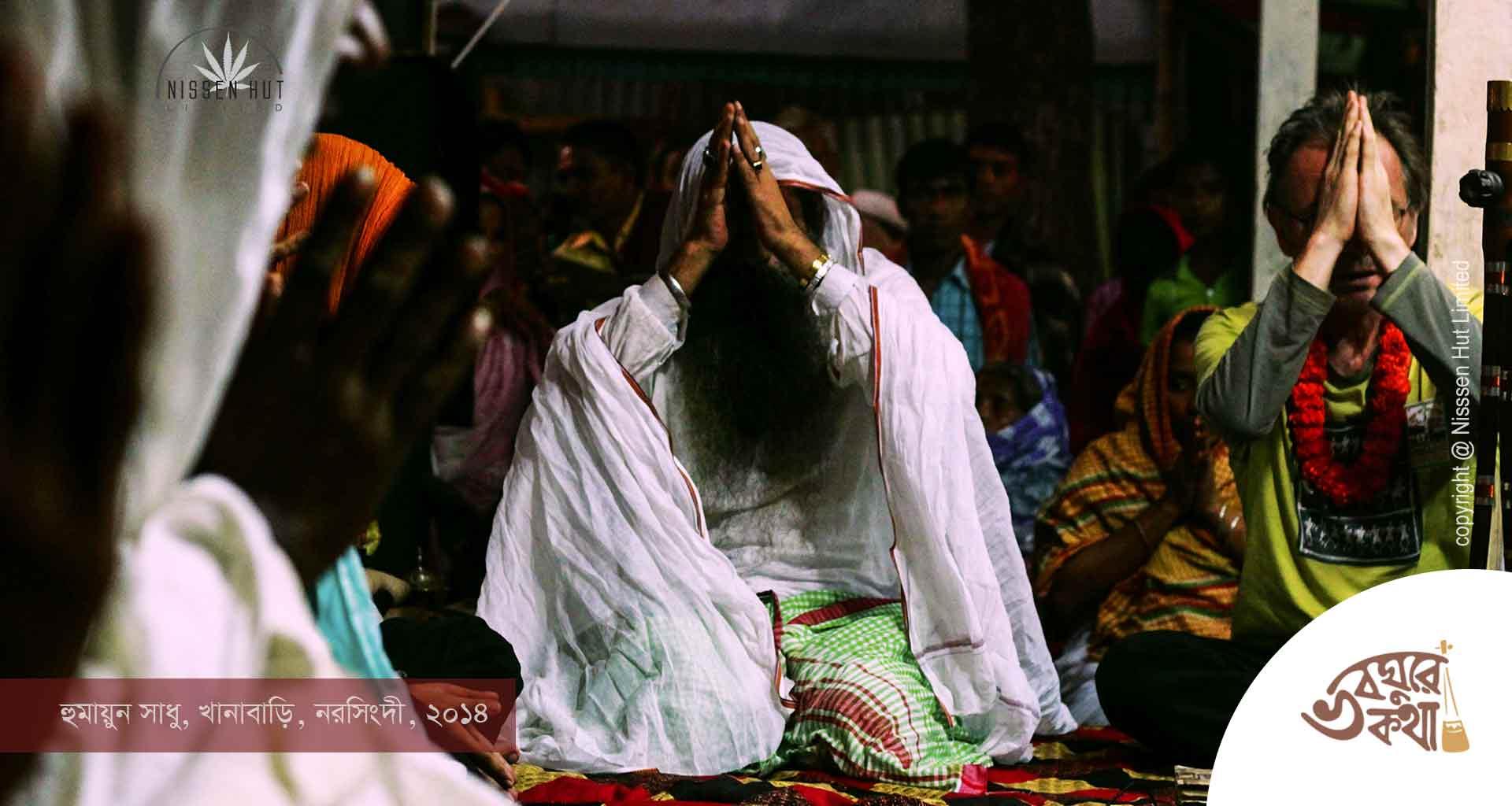 হুমায়ুন সাধু গুরুদক্ষিণা সাধুসঙ্গ