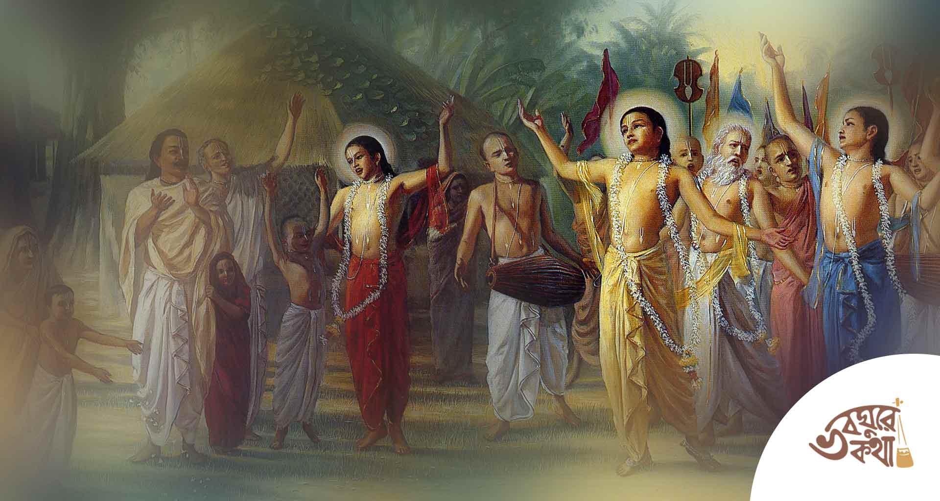 চৈতন্য মহাপ্রভু গৌরাঙ্গ গোরা বৈষ্ণব